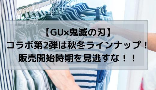 【GU×鬼滅の刃】コラボ第2弾は秋冬ラインナップ!販売開始時期を見逃すな!!