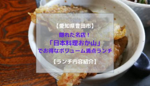 【愛知県】隠れた名店!「日本料理おか山」でお得なボリューム満点ランチ【豊田市】
