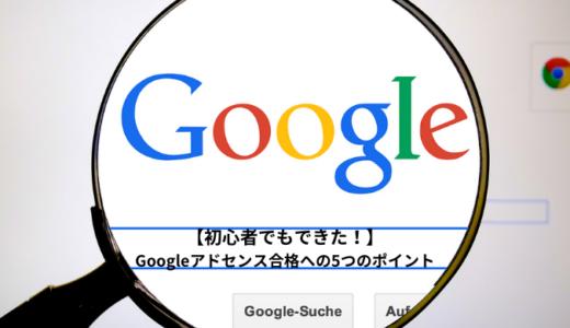 【初心者でもできた!】Googleアドセンス合格への5つのポイント