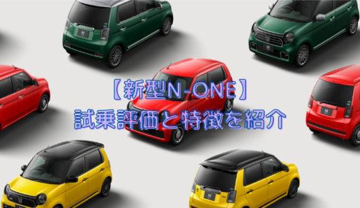 【新型】N-ONEの試乗評価を徹底紹介!