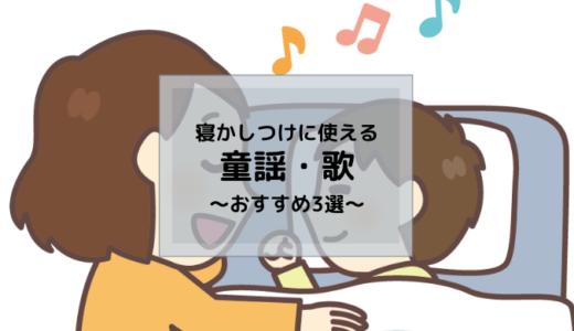 【童謡・歌】寝かしつけに使えるおすすめ3選【朝寝・昼寝でも活躍】