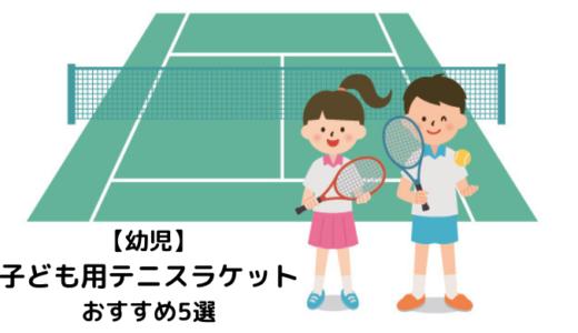 【幼児】おすすめ子ども用テニスラケット5選|Wilson・Princeなど