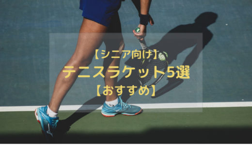 【シニア】おすすめテニスラケット5選|SRIXON・Princeなど