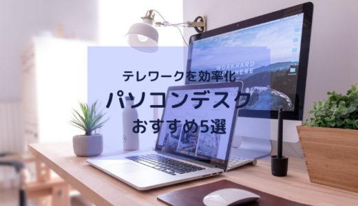 【パソコンデスク】テレワークで使えるおすすめ5選【コンパクト・頑丈】