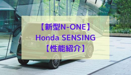 【新型N-ONE】Honda SENSINGの性能を紹介【軽自動車初機能も!】