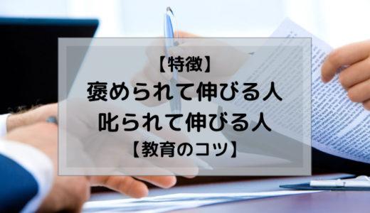 【新人教育】褒められて伸びる人・叱られて伸びる人の特徴と教育のコツ