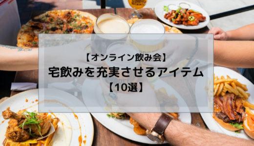 【オンライン飲み会】宅飲みをもっと充実させるおすすめグッズ10選