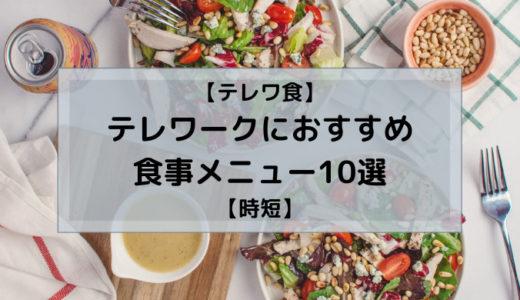 【テレワ食】テレワークにおすすめ食事メニュー10選【時短】