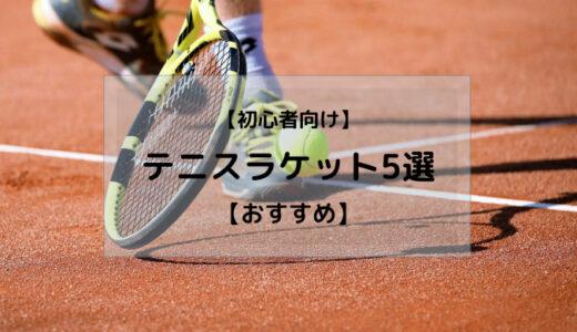 【初心者】おすすめテニスラケット5選|Wilson・Babolatなど